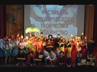 Фестиваль студенческого творчества