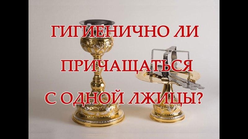 Опасно ли причащаться с одной лжицы? Протоиерей Андрей Рахновский