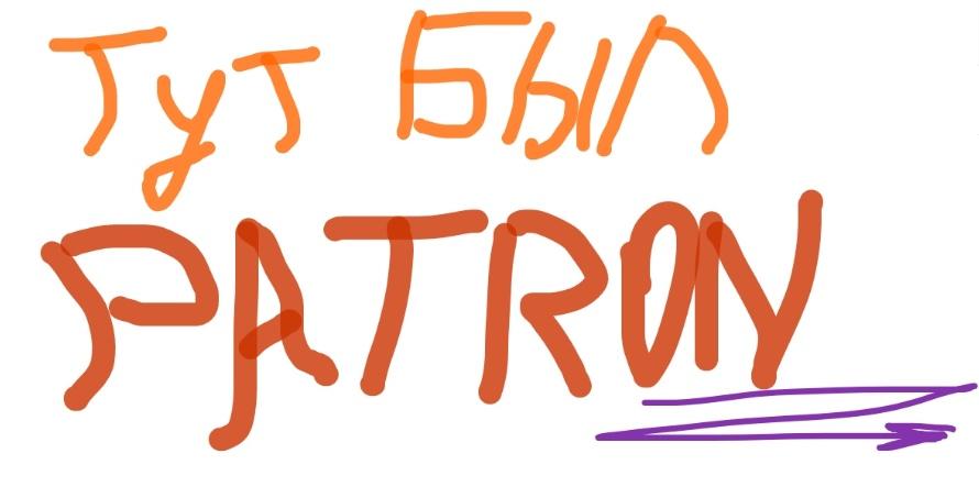 ELPATRON | Купить роспись ВКонтакте на SignDonate