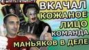 ПРОКАЧАЛ КОЖАНОЕ ЛИЦО КОМАНДА МАНЬЯКОВ В ДЕЛЕ ЖЕСТЬ Mortal Kombat X mobile ios