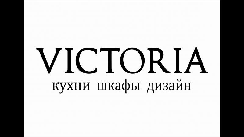 VICTORIA КУХНИ ШКАФЫ КУПЕ
