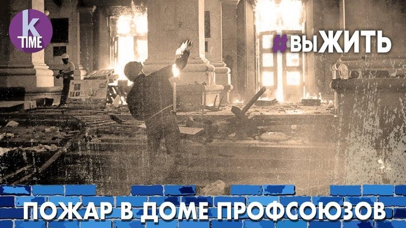 Одесса 2 мая темная история трагедии - 25 ВыЖИТЬ