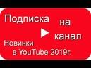 Новинки в YouTube 2019 года Подписка на канал как набрать 1000 подписчиков