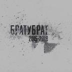БРАТУБРАТ альбом LP 2015-2018