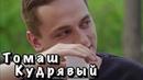 Томаш Кудрявый. Первый миллион, киски, Егор Крид, озвучка Холостяк. Ходят слухи 2