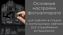 Настройки фотоаппарата для съемки в студии с импульсным светом