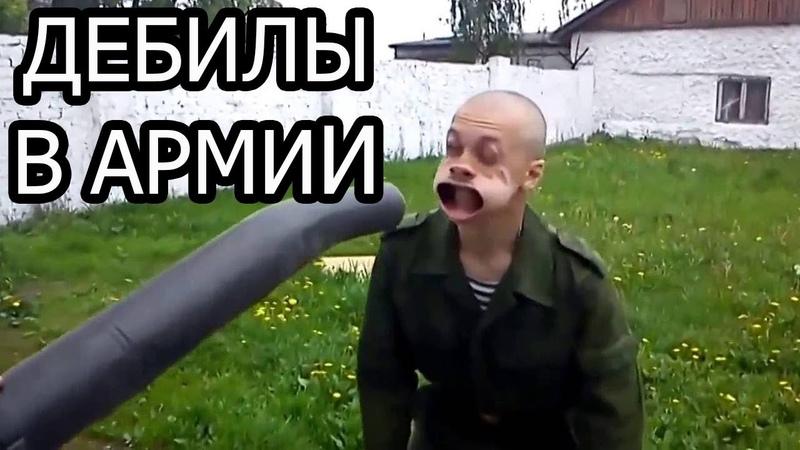 Топ 10 Дебилов В Армии