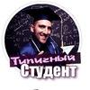 ТИПИЧНЫЙ СТУДЕНТ «Хочу Прогноз!» от Rave'era