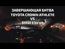 ЗАВЕРШАЮЩАЯ БИТВА BMW E34 VS TOYOTA CROWN ЧАСТЬ ТРЕТЬЯ