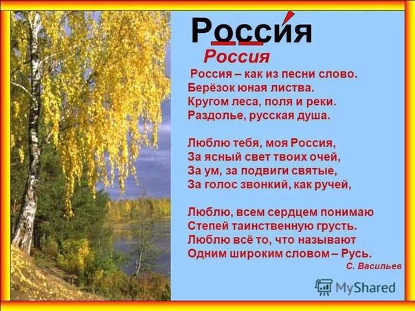 С ПРАЗДНИКОМ, РОССИЯНЕ!