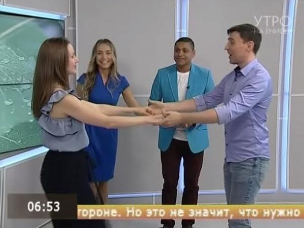 ТВ: Утро в стиле свинг: разучиваем самый зажигательный танец