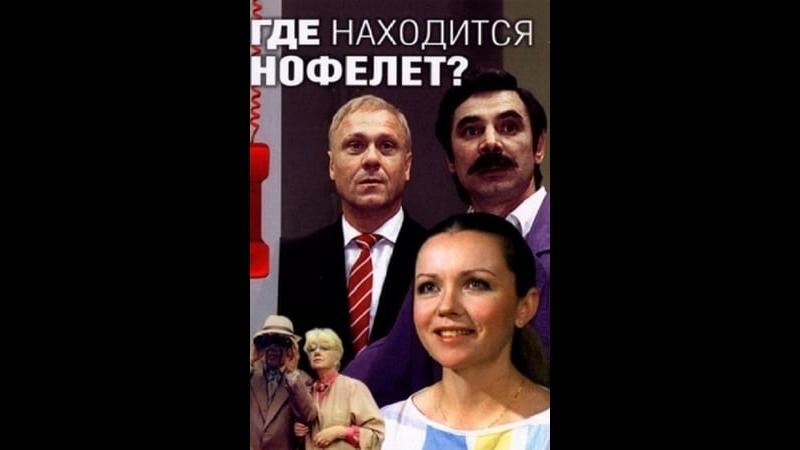 А.Панкратов-Чёрный Где находится нофелет?