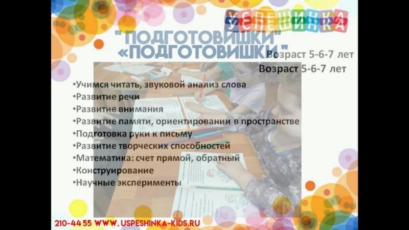 Развитие детей Екатеринбург Успешинка_центр_Презентация
