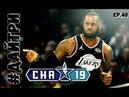 УИКЕНД ВСЕХ ЗВЕЗД НБА 2019 \ NBA ALL STAR WEEKEND \ Обзор   ДайТри Ep.40