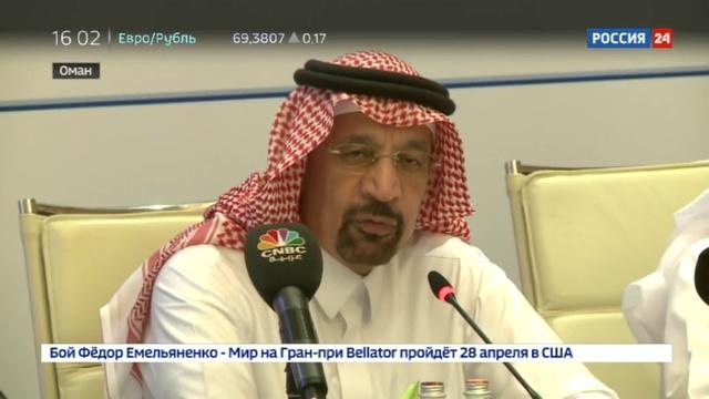 Новости на Россия 24 • ОПЕК не будет разрывать сделку по сокращению нефтедобычи