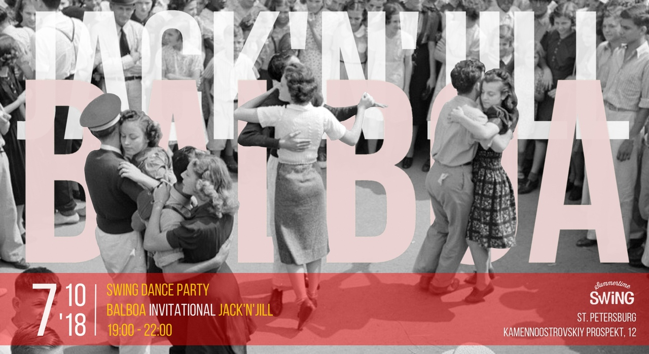 07.10 Summertime Swing Parties - Танцы!