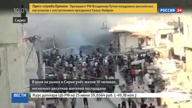 Новости на Россия 24 • В Идлибе на воздух взлетел автомобиль: погибли 10 человек