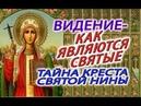 ВИДЕНИЕ - КАК ЯВЛЯЮТСЯ СВЯТЫЕ и ТАЙНА КРЕСТА СВЯТОЙ НИНЫ!