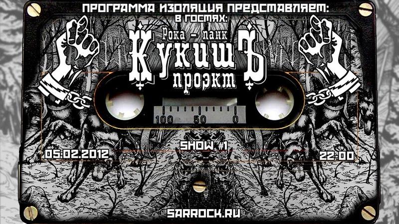 Программа Изоляция - В гостях группа КукишЪ 2012