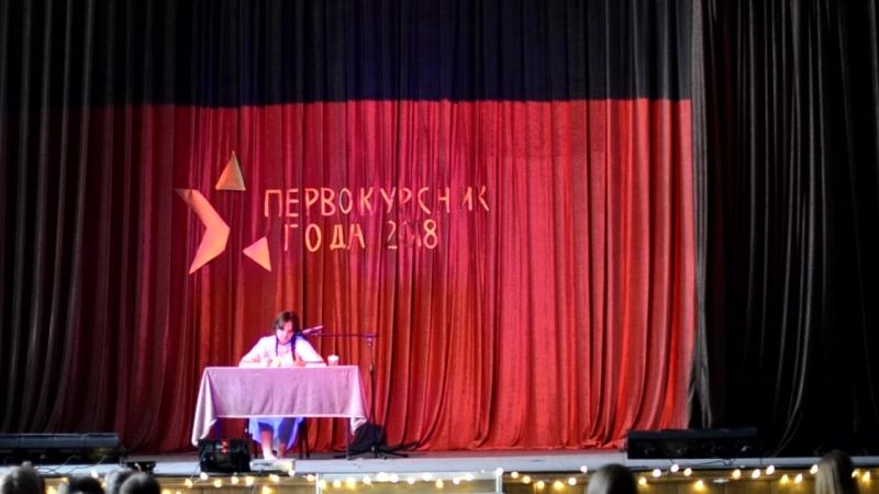 Первокурсник года 2018 / Степанцова Дарья