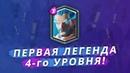 ПЕРВАЯ ЛЕГЕНДА 4-ГО УРОВНЯ БЕЗ ДОНАТА КАК?! | Clash Royale