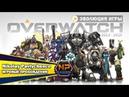 Эволюция игры Evolution Games Overwatch 2013 - 2019