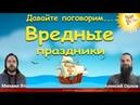 Вредные праздники Алексей Орлов и Михаил Ять