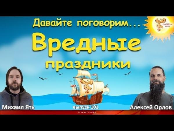 Вредные праздники. Алексей Орлов и Михаил Ять