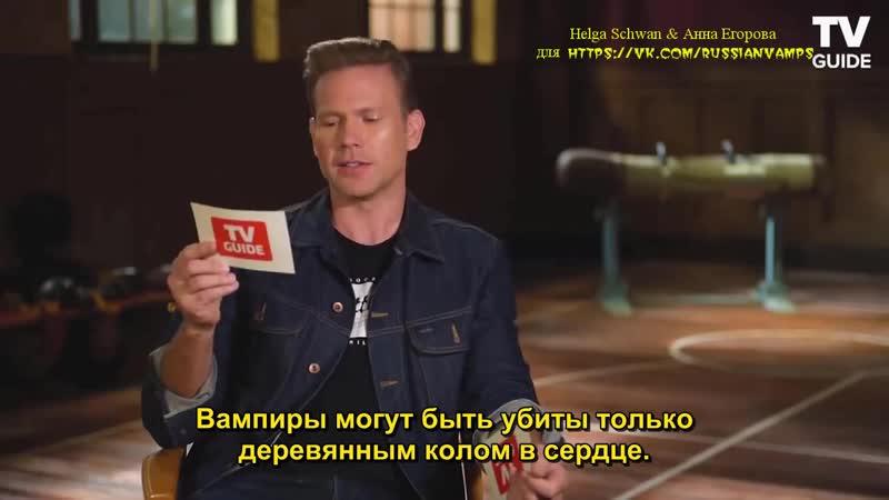 Наследия - Интервью - Актёры сериала отвечают на вопросы по сюжету Дневников Вампира