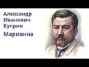 Александр Куприн Марианна