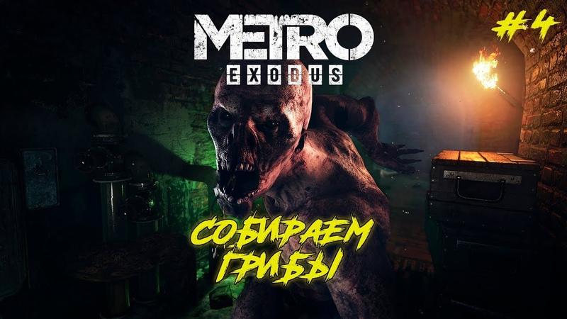 Metro Exodus - Аня, грибочки, альфа-самцы, скукотища