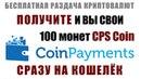 Получите и вы свои 100 монет CPS Coin сразу на кошелёк!