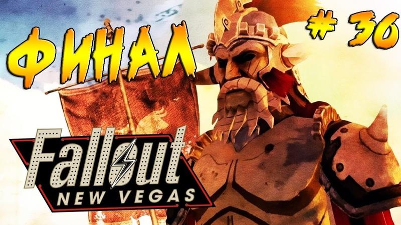 ФИНАЛ ► Fallout New Vegas 36