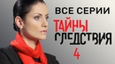 Тайны следствия 4 сезон Все серии подряд @ Русские сериалы