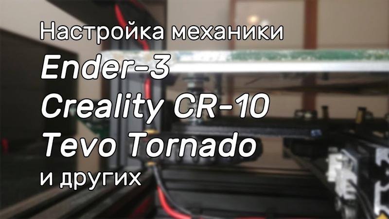 Настройка механики Ender 3, Creality CR-10, Tevo Tornado и других OpenBuilds 3D принтеров