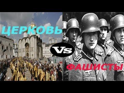 РПЦ сотрудничала с фашистами во время Великой Отечественной Войны?