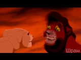 [Шрам] Король лев - Семейная пара у психолога КВН (Заказ)