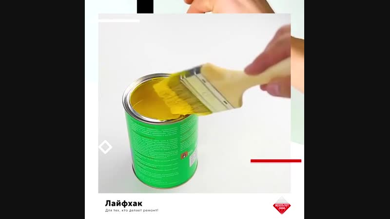 Для тех, кто делает ремонт и что-то красит)