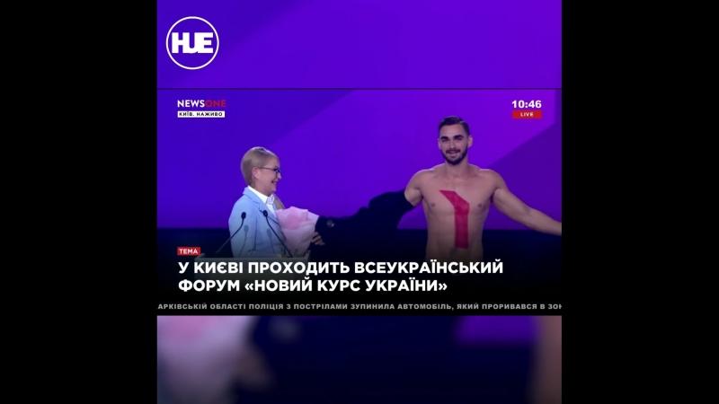 Выступление лидера украинской партии «Батькивщина» едва не сорвала выходка ее сторонника