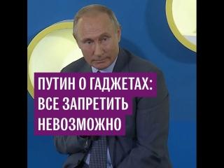 Путин о запрете гаджетов в школах