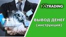 FX TRADING CORPORATION - Вывод денег (Инструкция)