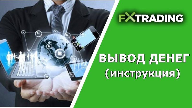 FX TRADING CORPORATION Вывод денег Инструкция