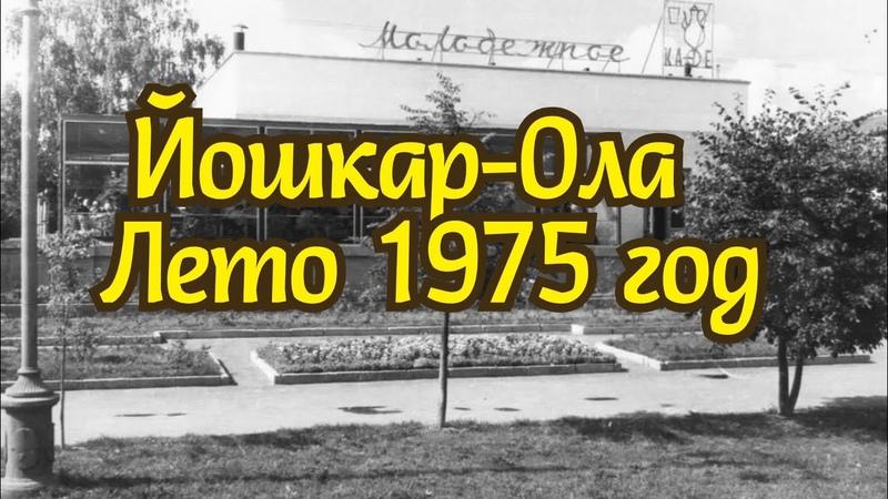 ЙОШКАР-ОЛА 1975 РЕТРО ЧЕРНО-БЕЛОЕ ВИДЕО/RETRO SOVIET UNION