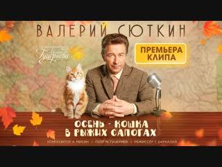 Валерий Сюткин - Осень - кошка в рыжих сапогах (Премьера клипа, 2018)