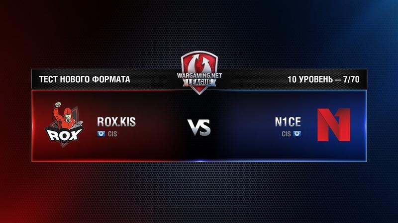 N1CEONE vs ROX.KIS Match 1 WGL RU Test Tournament 7/70