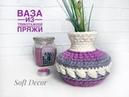 ВАЗА ИЗ ТРИКОТАЖНОЙ ПРЯЖИ Корзина крючком из трикотажной пряжи Вasket crochet yarn