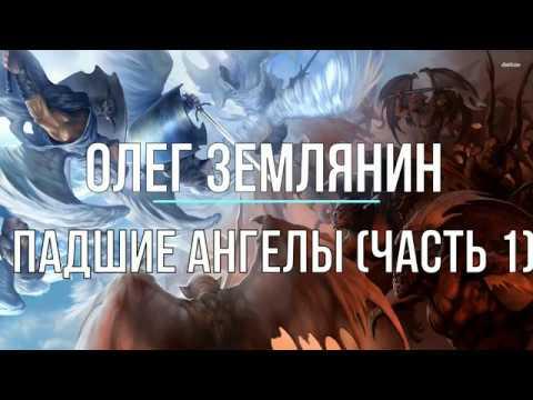 Падшие Ангелы Часть1 Олег Землянин