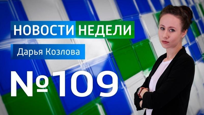 Новости недели SkyWay Capital. 109 выпуск