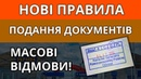 Нові правила подачі документів Українці отримують масові відмови у відкритті візи