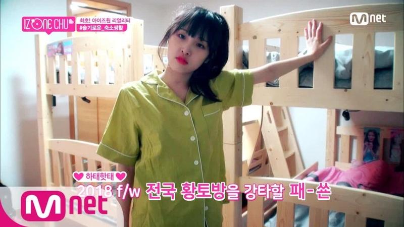 IZ*ONE CHU [1회] ′순도 100%′ 우리즈원 숙소 생활 ★최초 공개★ 181025 EP.1